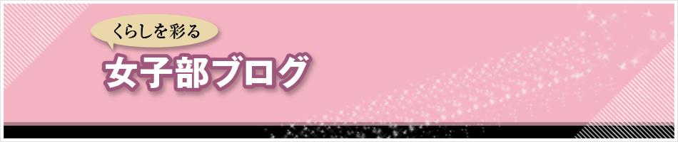 女子部ブログ