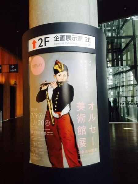 国立新美術館①(26.9.18)