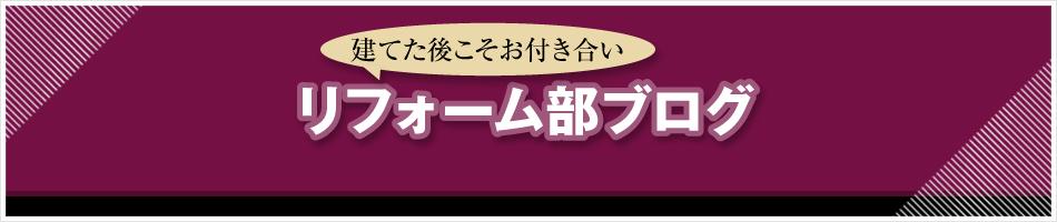 リフォーム部ブログ