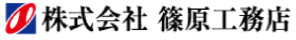 株式会社 篠原工務店