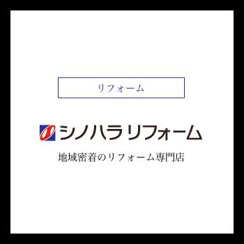 篠原リフォーム