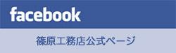 facebook篠原工務店公式ページ