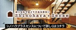 Sinohara+Sense